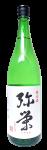 弥栄1.8L